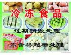 冷冻肉销毁公司上海长宁区过期食品牛奶销毁上海爽肤水焚烧销毁