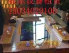 山西太原房地产暖场游戏机租赁晋中吕梁游戏桌出租