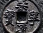 岳阳市古钱币在哪里交易快?