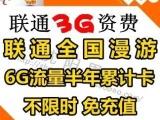 联通3G无线上网卡 3G上网资费卡 全国