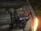 福州市省体汽车搭电 换电瓶 补胎 送油