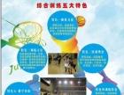 纵灌线篮球训练营