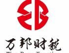 陆丰代办公司 公司年审变更 税务记账报账