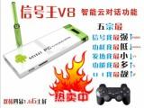 V8B双核安卓4.1网络播放器2G/8G 蓝牙体感安卓迷你PC网