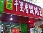 芜湖千里香馄饨加盟总共投资多少千里香馄饨做法