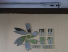 名片 传单 不干胶 海报 形象墙 发光字 图册