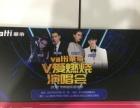 5.28华帝V爱燃烧演唱会