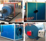 河北省皇煜锅炉生物质常压热水锅炉