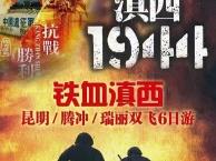 【云南】大理洱海丽江古镇温泉五日纯玩游1800元/人