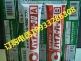 正品日本施敏打硬CA-193AB胶水金属陶瓷胶