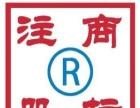 辰联专业商标注册