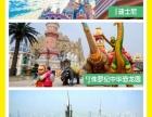 2017缤纷夏令营|点亮奇-欢乐迪士尼游学7日营