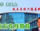 新东方考研中小学出国留学职业技能教室资格公务员等培训