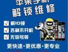 金水区苹果维修专业苹果手机升级内存解锁ID