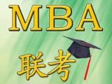 河南MEM研究生考試時間MEM在職研究生報名條件