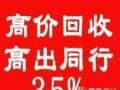 汕头上门购红木古董家具:音响,音箱,钢琴,名表
