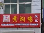 枫哥香满天黄焖鸡米饭加盟 面食 投资金额