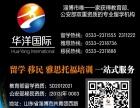 华洋留学,淄博**获得教育部、公安部双重资质的合