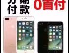 上海苹果7分期付款0元购机火热进行中