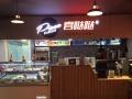 喜哒哒披萨大咖加盟 西餐 投资金额 1-5万元