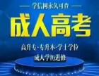 天津津南区继续教育学院培训中心,成人高考,远程教育,高自考