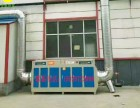 光氧废气净化器的原理塑料厂除味废气处理环保设备
