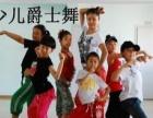 潍坊爵士舞鬼步舞街舞韩舞