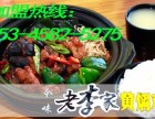 衢州老李家黄焖鸡加盟