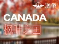 加拿大移民中介哪里好