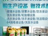 肇庆洗洁精设备厂家,洗洁精设备价格,技术支持送配方