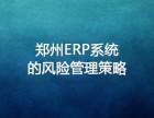 郑州ERP系统的风险管理策略 当然选择河南网景