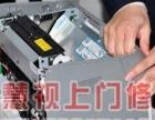 扬州月亮园周边办公设备上门维修 电脑上门维修 无线
