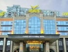 低价转让 华阳戛纳湾国际酒店准四星级 客房贵宾券