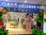 母婴用品连锁店招商加盟