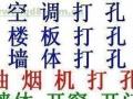 漳浦县,钻空调孔排气孔,拆墙,防水补漏,土水,水电