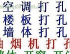 漳浦县,防水补漏,钻空调排气孔,拆墙开窗,泥水工