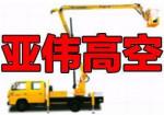 北京大兴区升降车出租路灯车出租