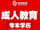 2017年成人专本学历开始报名【先入学后缴费】