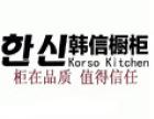 韩信橱柜加盟