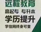 北京理工大学网教紧急报名中 七月份马上截止啦