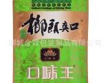 厂家直销槟榔包装袋 自立包装袋 单口真空袋 价格优惠