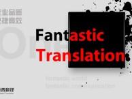翻译公司 商务翻译 日语翻译 韩语翻译 德语翻译 法语翻译