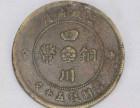 重庆古币银元收购公司