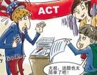 act考试培训哪家好,世纪桥民大ACT课程,act备考