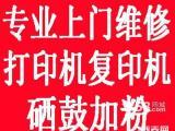 广州番禺上门维修打印机 加碳粉 打印机出租