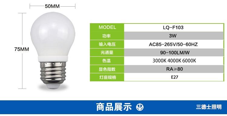 三德士照明 LED球泡灯 360 发光 3W 5W