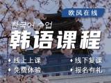 淄博韩语学习机构学习多少钱
