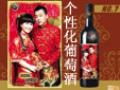 个性化葡萄酒加盟