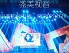 西安投影机租赁|投影仪出租|LED屏音响电视机出租
