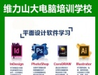 沈阳淘宝美工 平面设计师 广告设计培训包教包会免费试听